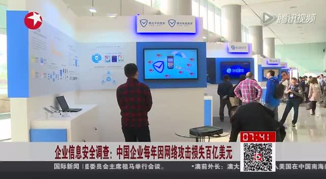 中国企业每年因网络攻击损失百亿美元截图