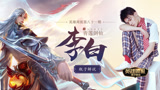 【瓶子出品】英雄周报:王者荣耀李白视频教学