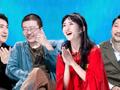 沈腾再演《羞羞的铁拳》你过来啊,谢娜苏青爆笑唱跳《好运来》