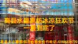 高县符江水星家纺清凉狂欢节