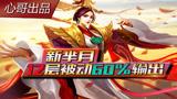 【心哥出品】王者荣耀新芈月 12层被动60%输出
