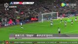 足总杯-马夏尔助攻新妖王破门 曼联2-1胜进4强图标