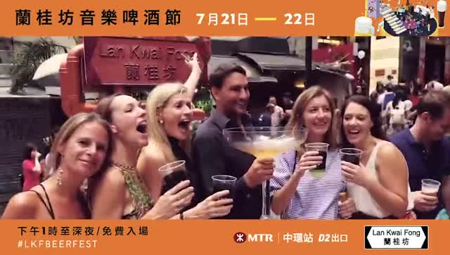 Hi~明天后天,兰桂坊音乐啤酒节开始啦!