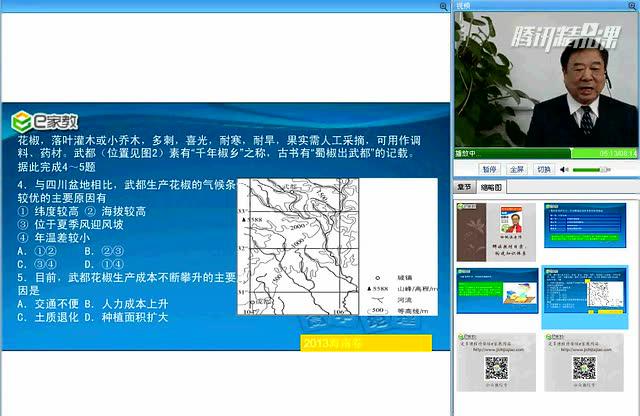 田佩淮谈2015高考地理