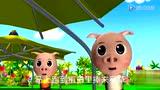 少儿歌曲 - 三只小白猪