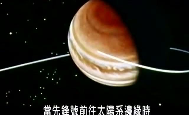 2架先锋号飞离太阳系,均在木星遭未知力量牵引!