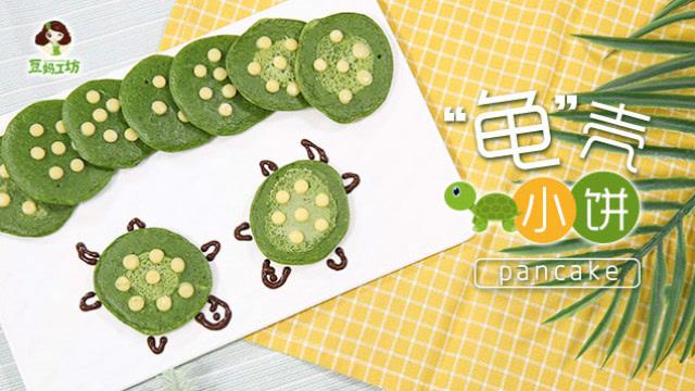 10个月宝宝辅食:可爱的龟壳小饼