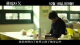 《嫌疑人x的献身》1分钟预告片