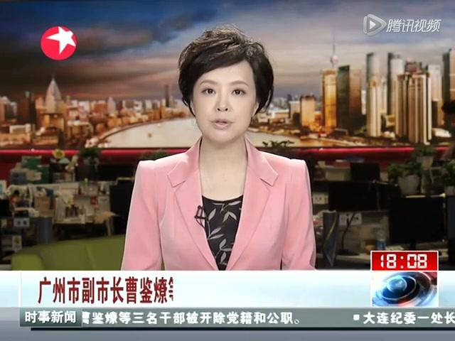 广州副市长曹鉴燎等干部被开除党籍和公职截图