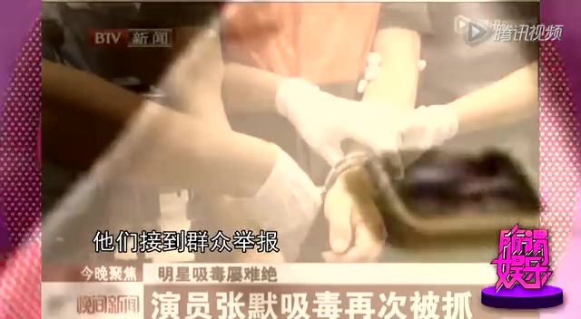 张默吸毒张国立被批   网传张默跟张国立邓婕关系冷漠截图
