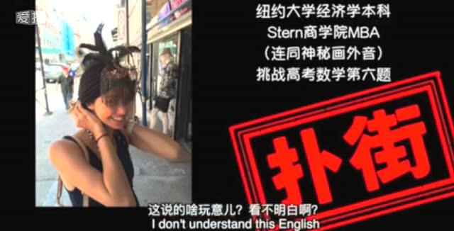 歪果仁作死系列:外国名校组队挑战中国高考?