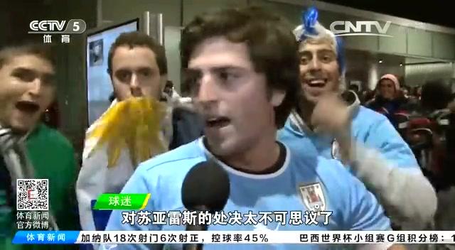 苏亚雷斯咬人遭罚 意大利球迷称处罚太轻截图