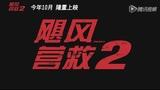 飓风营救2 超长中文版预告片