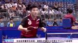 全运乒乓第2日:樊振东横扫马龙 张继科完胜王博