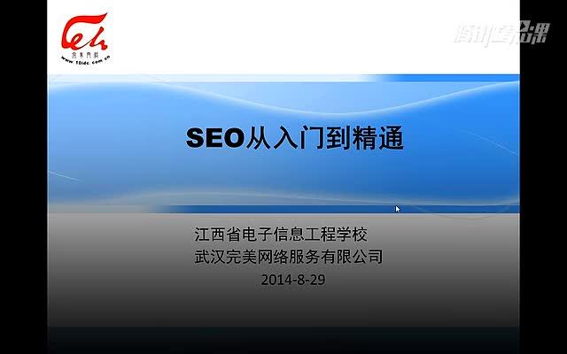 SEO搜索引擎优化入门到精通