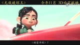 《无敌破坏王》中文版预告