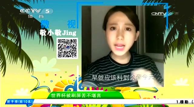 CCTV微视:范冰冰大秀球技截图