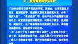 走进中国反恐怖法第十二期