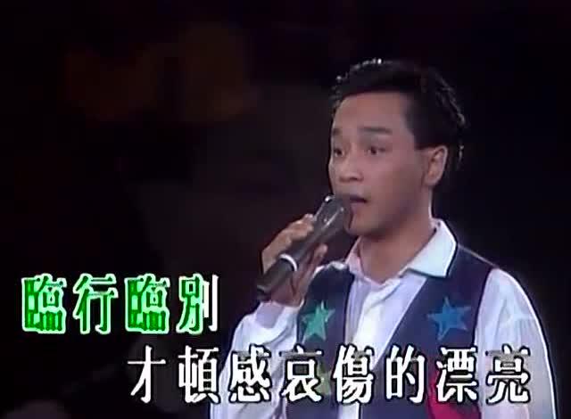 张国荣演唱《千千阙歌》唱出另一种感觉