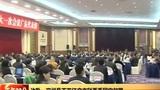 许勤:深圳是否开征房产税要看国家部署