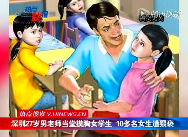 27岁男老师当堂摸y女学生10多名女生遭猥亵截图