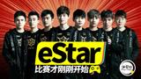 王者荣耀KPL争冠战队eStar是如何炼成的?Rxy来告诉你