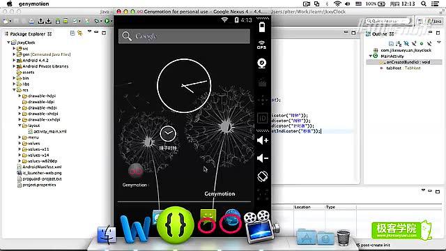 Android项目开发实战——多功能时钟