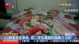 海门海南中学:QQ群里发生争执 学生遭遇校园暴力