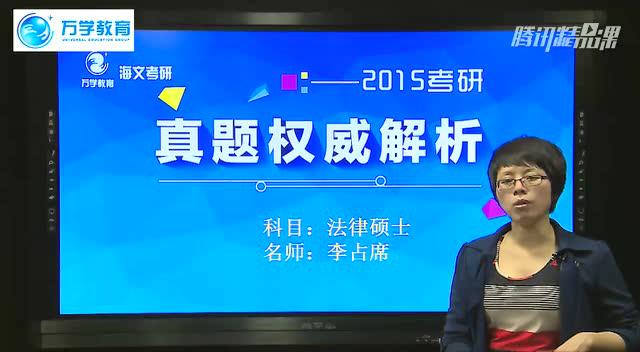 2015考研真题解析 法律硕士 (三)