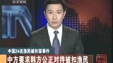 韩方向中国通报渔民被扣事件 中方要求严正对待