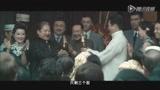 《大上海》终极预告 酒胆、色胆、忠肝义胆