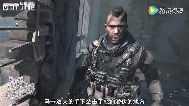 使命召唤6现代战争2