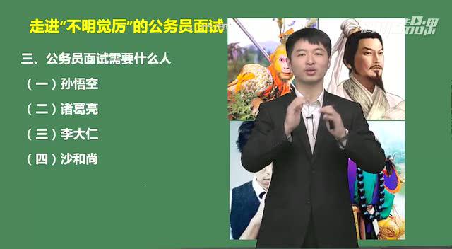 华图名师李曼卿讲解2015公务员面试技巧