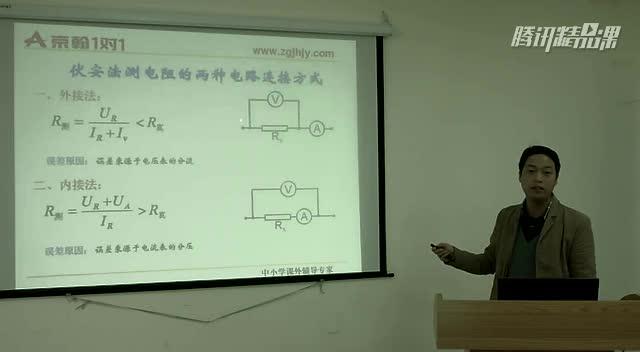 伏安法测电阻电流表内外接法的选择