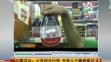 监控实拍父亲超市行窃 专偷儿子喜爱食品