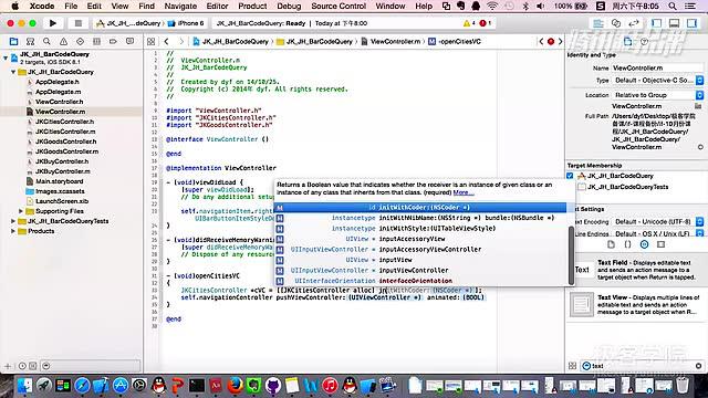IOS项目开发实战——条行码查询器
