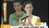 金马奖:桂纶镁凭《女朋友男朋友》封影后