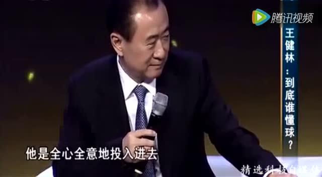 马云和王健林唱歌视频