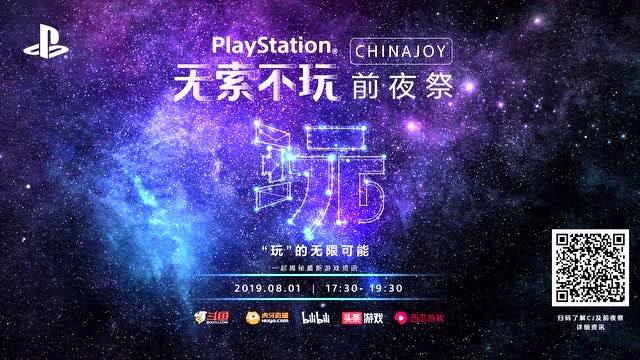 CHINAJOY前夜祭视频