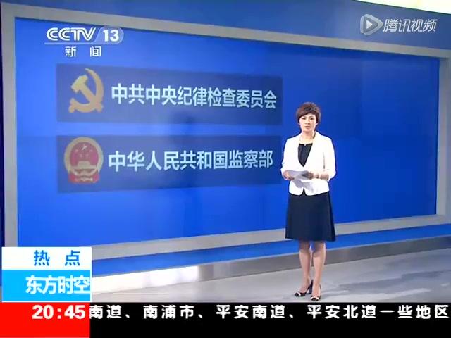 辽宁省政协副主席涉嫌严重违纪违法截图