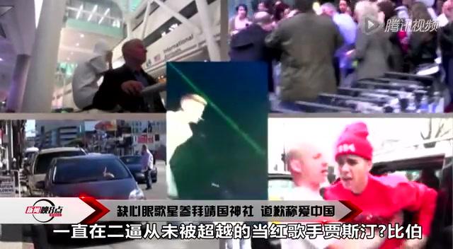 新闻晚8点:农民私设政府自立为王 歌星缺心眼拜日本战犯截图