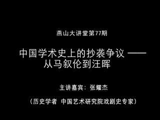 张耀杰:中国学术史抄袭争议
