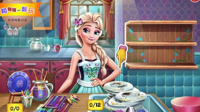 冰雪奇缘★冰雪公主艾莎洗盘子游戏