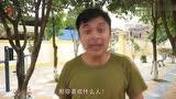 广西搞笑001.mp4