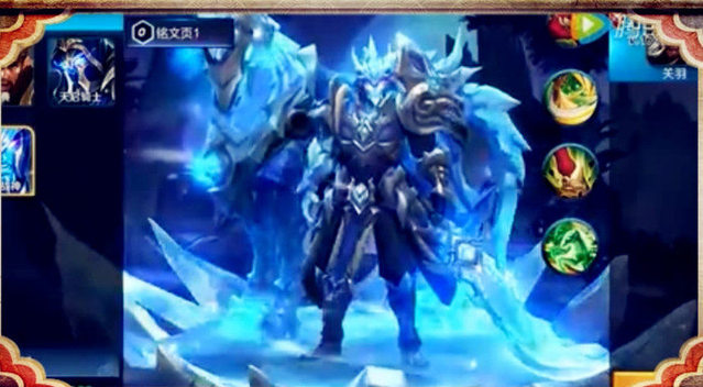 《王者荣耀》关羽 冰封战神皮肤展示