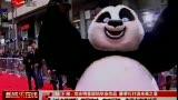 《功夫熊猫2》美国首映 安吉丽娜・茱莉全家总动员