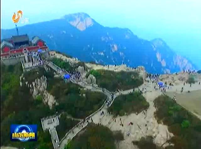 泰山风景名胜区航拍