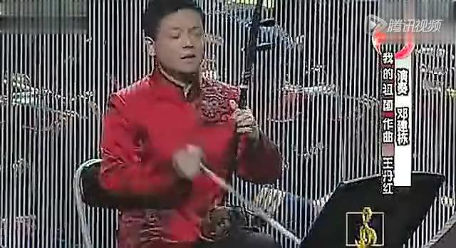 二胡协奏曲《我的祖国》二胡演奏:邓建栋