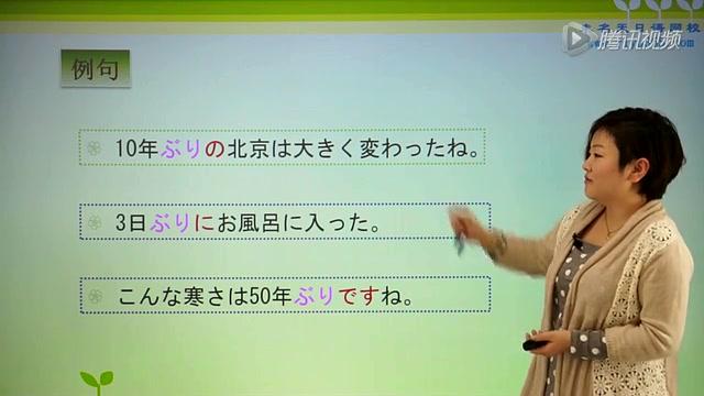 日语中级上册教学