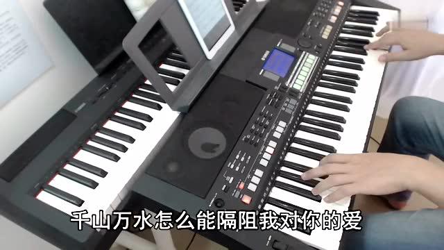 电子琴演奏《小苹果》